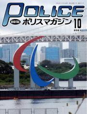 ポリスマガジン (2021年10月号) / バック・アップ