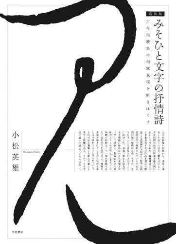 みそひと文字の抒情詩[新装版] 古今和歌集の和歌表現を解きほぐす / 小松英雄