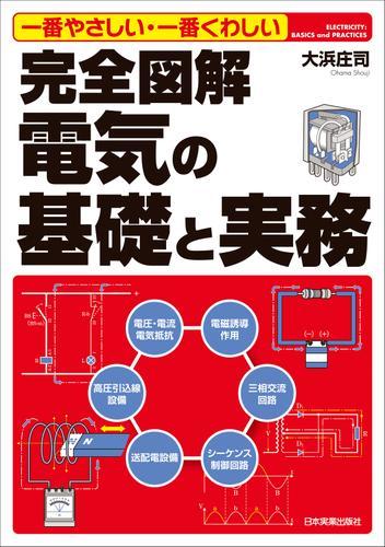 完全図解 電気の基礎と実務 一番やさしい・一番くわしい / 大浜庄司