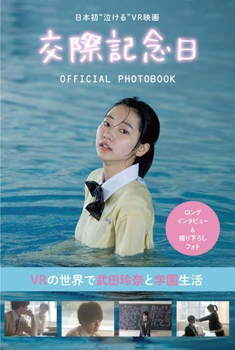 """日本初""""泣ける""""VR映画『交際記念日』OFFICIAL PHOTOBOOK / booklista"""
