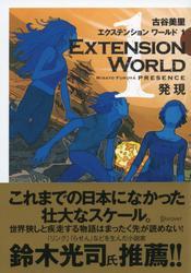 EXTENSION WORLD 1 発現 / 古谷 美里
