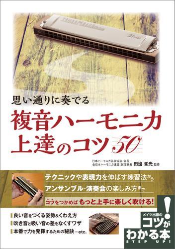 思い通りに奏でる 複音ハーモニカ 上達のコツ50 / 田邊峯光