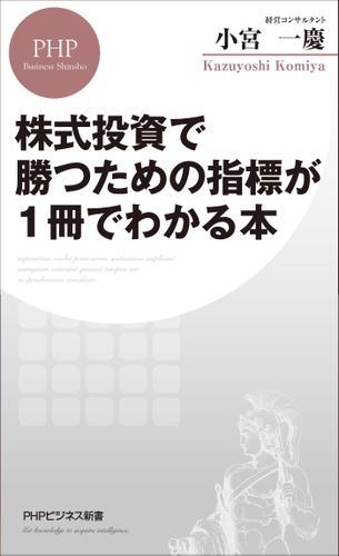株式投資で勝つための指標が1冊でわかる本 / 小宮一慶
