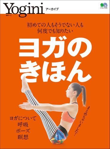 Yoginiアーカイブ  ヨガのきほん / ランドネ編集部