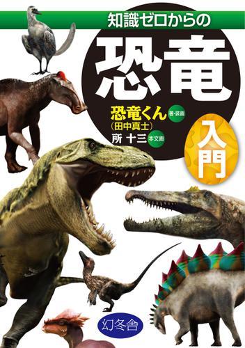 知識ゼロからの恐竜入門 / 恐竜くん(田中真士) 著