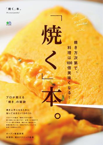 「焼く」本。 (2016/10/03) / エイ出版社