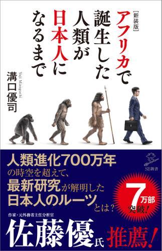 [新装版]アフリカで誕生した人類が日本人になるまで / 溝口優司