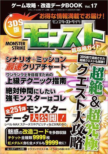 ゲーム攻略・改造データBOOK Vol.17 / 三才ブックス