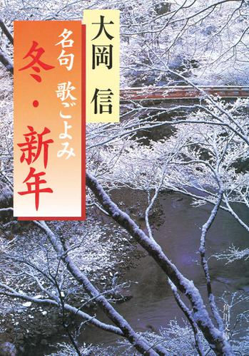 名句 歌ごよみ[冬・新年] / 大岡信