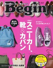 Begin(ビギン) (2017年7月号)