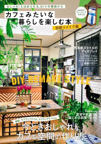 カフェみたいな暮らしを楽しむ本 部屋リメイク編 / ナチュラルライフ編集部
