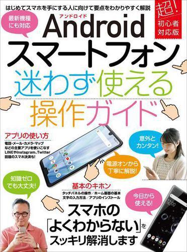 Androidスマートフォン迷わず使える操作ガイド(超初心者向け/最新機種にも対応) / standards