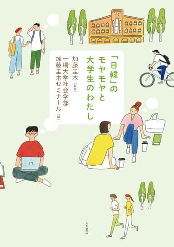 「日韓」のモヤモヤと大学生のわたし / 加藤圭木