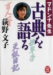 マドンナ先生 古典を語る / 荻野文子
