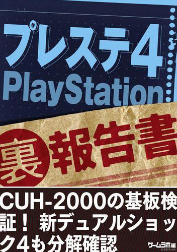 プレステ4 (裏)報告書~CUH-2000の基板検証! 新デュアルショック4も分解確認 / 三才ブックス