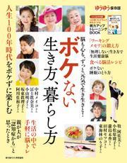 ゆうゆう (2021年11月号増刊) / 主婦の友社