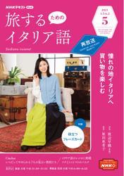 NHKテレビ 旅するためのイタリア語 (2021年5月号) / NHK出版