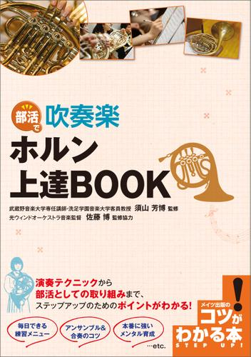 部活で吹奏楽 ホルン上達BOOK / 佐藤博