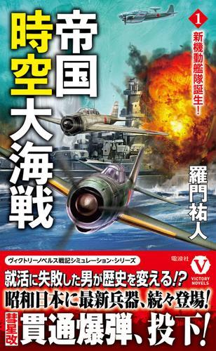 帝国時空大海戦【1】新機動艦隊誕生! / 羅門祐人