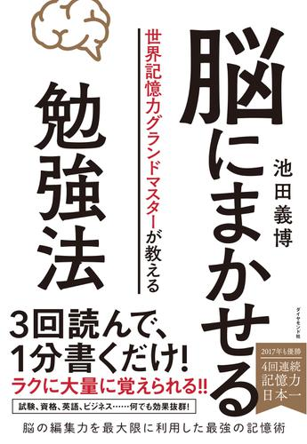 脳にまかせる勉強法 / 池田義博