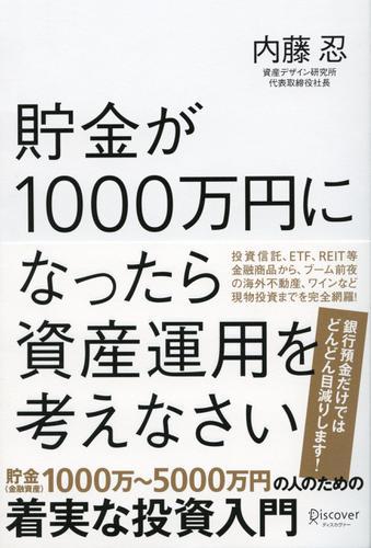 貯金が1000万円になったら資産運用を考えなさい / 内藤忍