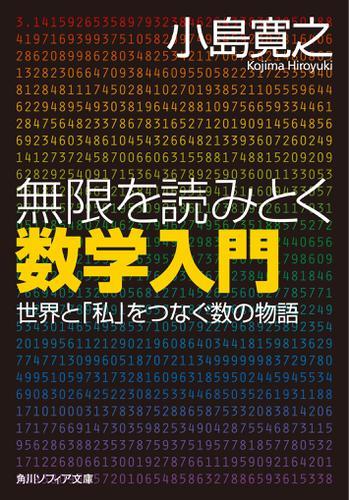 無限を読みとく数学入門 世界と「私」をつなぐ数の物語 / 小島寛之