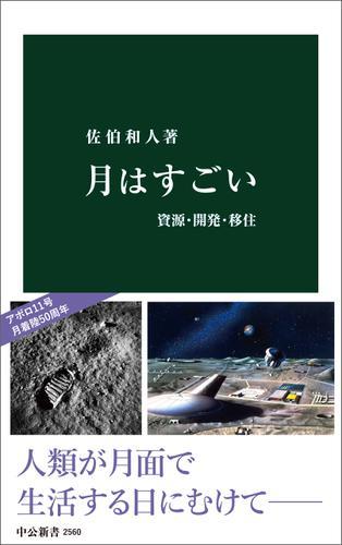 月はすごい 資源・開発・移住 / 佐伯和人