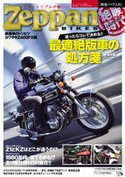 ゼッパンバイクス (25号)