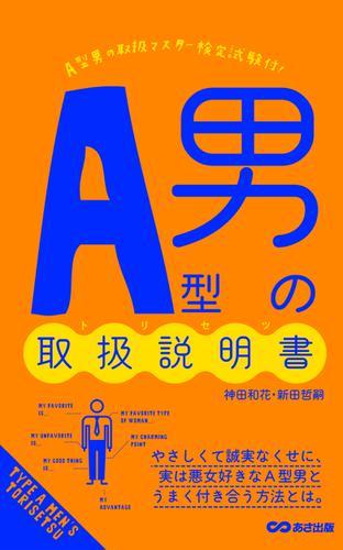 A型男の取扱説明書(あさ出版電子書籍) / 神田和花