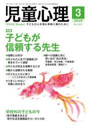 児童心理2019年3月号 / 「児童心理」編集委員