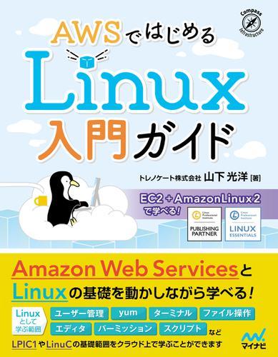 AWSではじめるLinux入門ガイド / 山下光洋