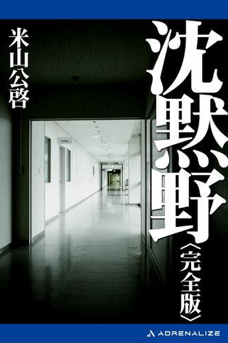 沈黙野(完全版) / 米山公啓