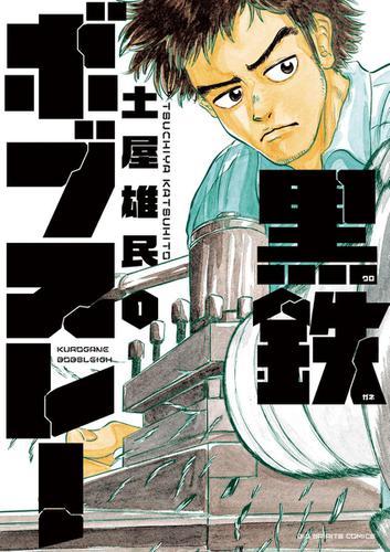 黒鉄ボブスレー(1) / 土屋雄民