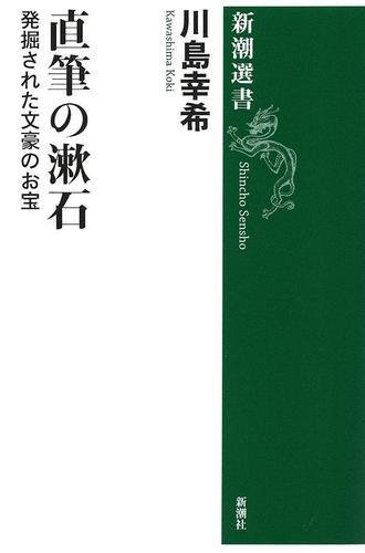 直筆の漱石―発掘された文豪のお宝―(新潮選書) / 川島幸希