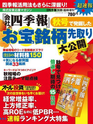 会社四季報 速報臨増 (秋号で発掘したお宝銘柄先取り) / 東洋経済新報社