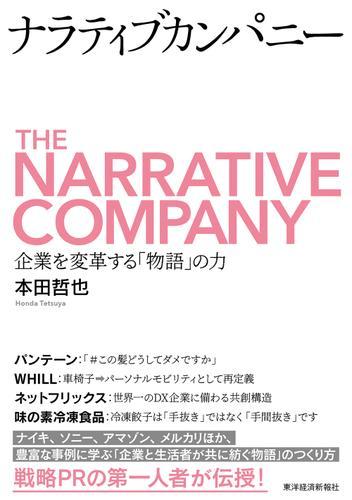 ナラティブカンパニー―企業を変革する「物語」の力 / 本田哲也