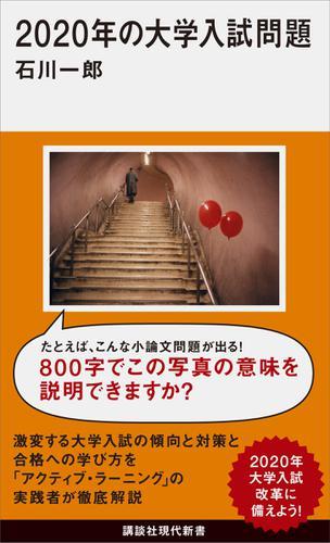 2020年の大学入試問題 / 石川一郎