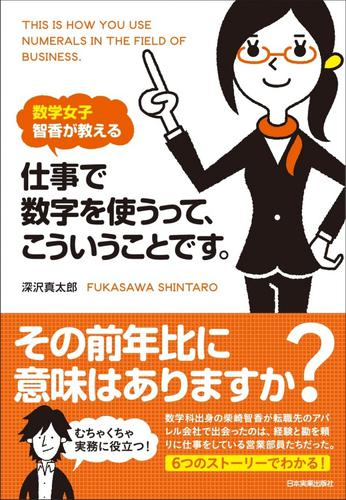 数学女子 智香が教える 仕事で数字を使うって、こういうことです。 / 深沢真太郎