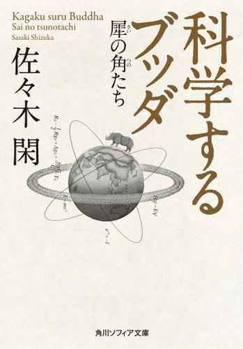 科学するブッダ 犀の角たち / 佐々木閑