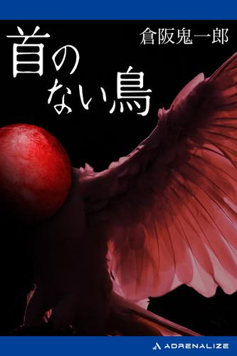 首のない鳥 / 倉阪鬼一郎