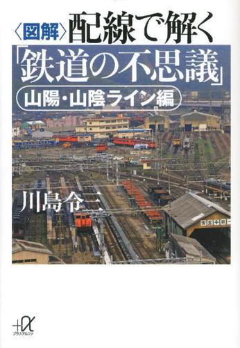 〈図解〉配線で解く「鉄道の不思議」 山陽・山陰ライン編 / 川島令三