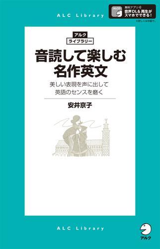 [音声DL付]音読して楽しむ名作英文 / 安井京子