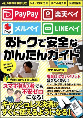 PayPay  楽天ペイ  メルペイ LINEペイ おトクで安全なかんたん使いこなしガイド / スタジオグリーン編集部