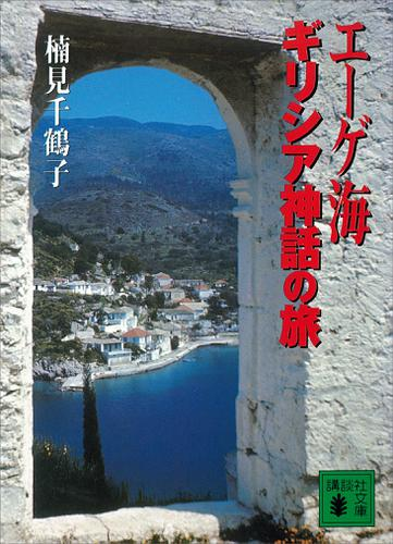 エーゲ海 ギリシア神話の旅 / 楠見千鶴子