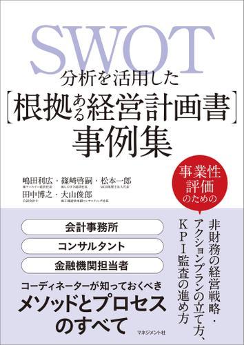SWOT分析を活用した【根拠ある経営計画書】事例集 / 嶋田利広