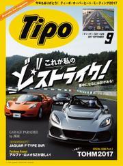 Tipo(ティーポ) (No.339)
