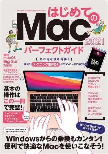 はじめてのMac パーフェクトガイド 2021(macOS Big Sur対応・最新版) / 河本亮