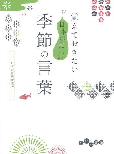 覚えておきたい 日本の美しい季節の言葉 / 日本の言葉研究所