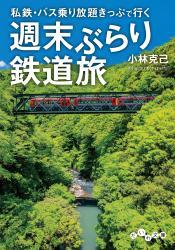 週末ぶらり鉄道旅 / 小林克己