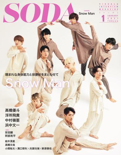 SODA(ソーダ) (2021年1月号) / ぴあ